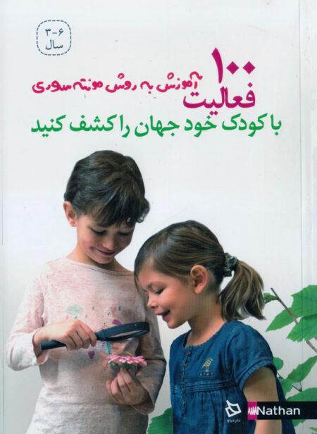 با کودک خود جهان را کشف کنید - ۱۰۰ فعالیت-آموزش به روش مونته سوری