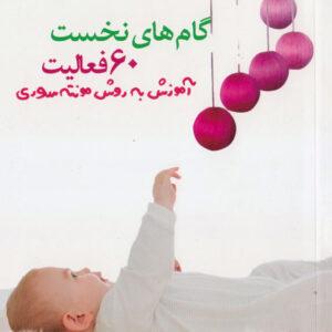 گام های نخست - ۶۰ فعالیت - آموزش به روش مونته سوری