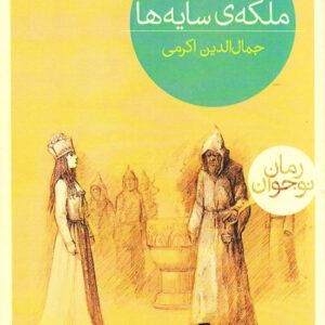 آناهید ملکه سایه ها