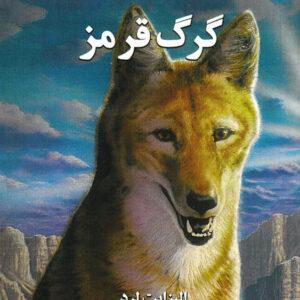 گرگ قرمز