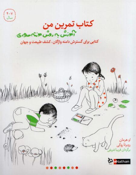 کتاب تمرین من - آموزش به روش مونته سوری