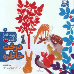 درخت خاطره - مجموعه قصه های دوست داشتنی