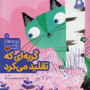 گربه ای که تقلید می کرد - مجموعه قصه های دوست داشتنی