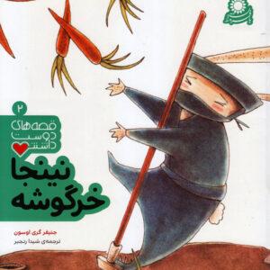 نینجا خرگوشه - مجموعه قصه های دوست داشتنی