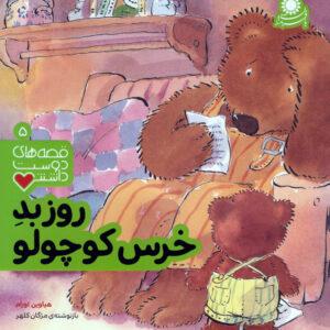 روز بد خرس کوچولو - مجموعه قصه های دوست داشتنی