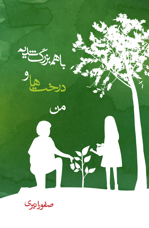 باهم بزرگ شدیم درخت ها و من