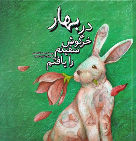 در بهار خرگوش سفیدم را یافتم