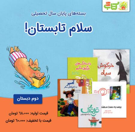 بسته های پایان سال تحصیلی سلام تابستان - دوم دبستان