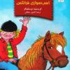 ماجرای اسب سواری فرانتس