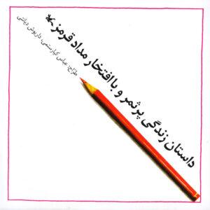 داستان زندگی پرثمر و باافتخار مداد قرمز