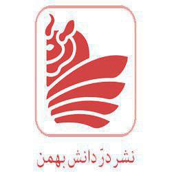نشر در دانش بهمن