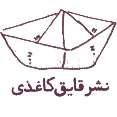 نشر قایق کاغذی
