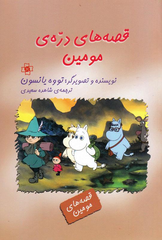 قصه های دره ی مومین