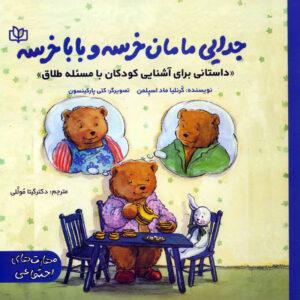 جدایی مامان خرسه و بابا خرسه