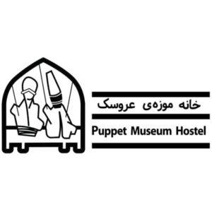 خانه موزه عروسک و اسباب بازی کاشان