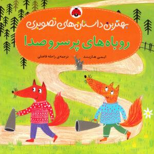 روباه های پر سرو صدا