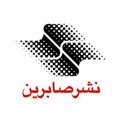 موسسه انتشارات صابرین