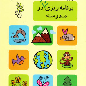 برنامه ریزی سبز در مدرسه