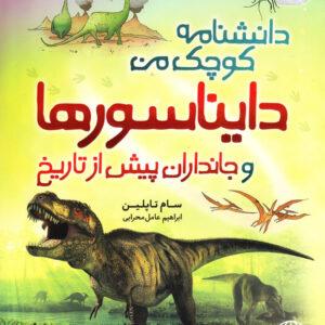 دایناسورها و جانداران پیش از تاریخ
