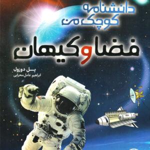 فضا و کیهان