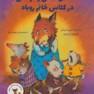 هفته ی آشتی و دوستی در کلاس خانم روباه