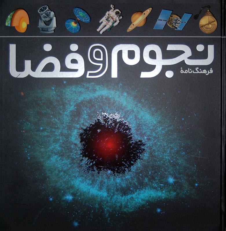 فرهنگ نامه نجوم و فضا