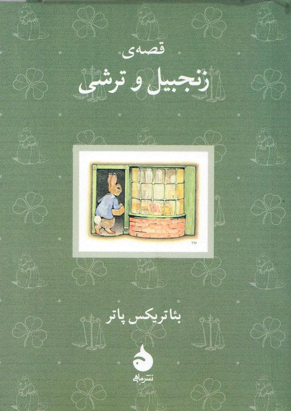 قصه ی زنجبیل و ترشی