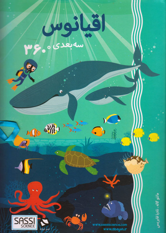 اقیانوس - سه بعدی ۳۶۰ درجه
