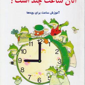 الان ساعت چند است؟ آموزش ساعت برای بچه ها