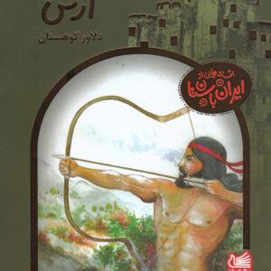 آرش دلاور کوهستان - مجموعه داستان هایی از ایران باستان
