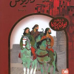 داریوش و بردیا - مجموعه داستان هایی از ایران باستان