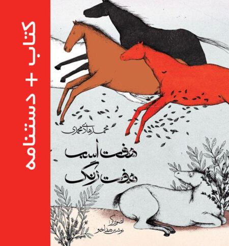 هفت اسب هفت رنگ + دستنامه