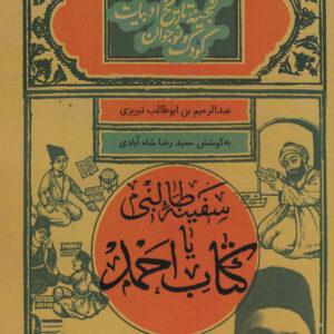 کتاب احمد - مجموعه گنجینه تاریخ ادبیات کودک و نوجوان