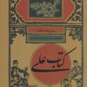 کتاب علی - مجموعه گنجینه تاریخ ادبیات کودک و نوجوان
