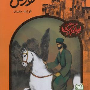 کورش فرزند ماندانا - مجموعه داستان هایی از ایران باستان