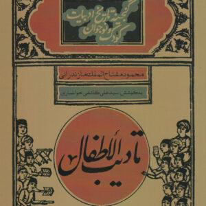 تادیب الاطفال - مجموعه گنجینه تاریخ ادبیات کودک و نوجوان