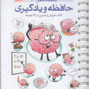 باشگاه مغز ۳