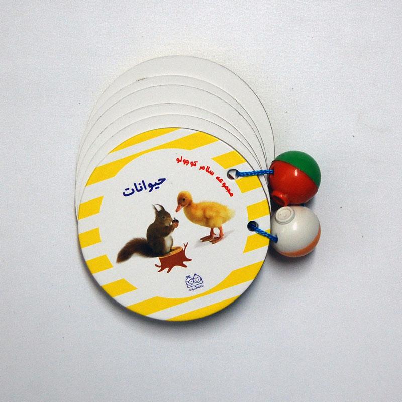 حیوانات - مجموعه سلام کوچولو