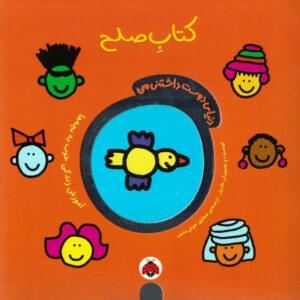 کتاب صلح - مجموعه ی دنیای دوست داشتنی من