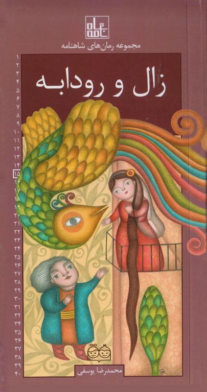 زال و رودابه - مجموعه رمان های شاهنامه