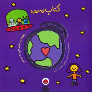 کتاب زمین - مجموعه ی دنیای دوست داشتنی من
