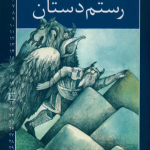 دیواشاه و رستم دستان - مجموعه رمان های شاهنامه