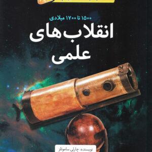 انقلاب های علمی