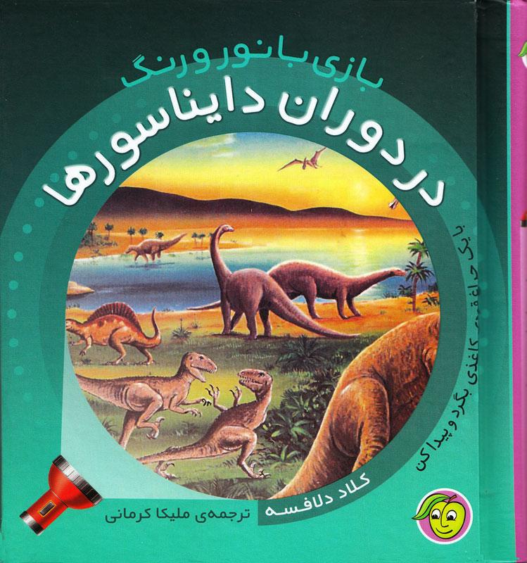 در دوران دایناسورها