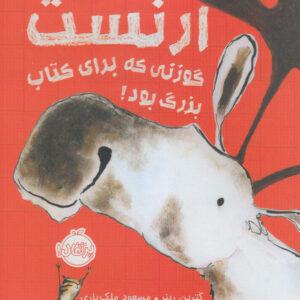 ارنست گوزنی که برای کتاب بزرگ بود!