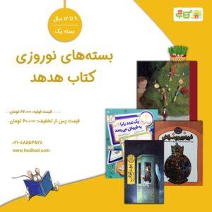 بسته های عیدانه از نه تا دوازده سال (۱)