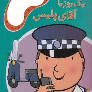 یک روز با آقای پلیس