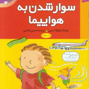 سوار شدن به هواپیما - مجموعه ی اولین تجربه های تو