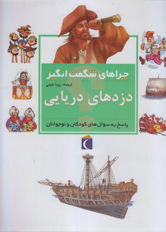 دزدهای دریایی