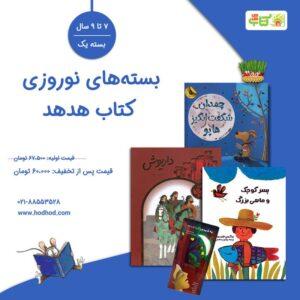 بسته های عیدانه از هفت تا نه سال (۱)